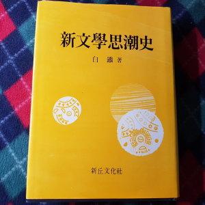 新 文學史潮史/백철.신구문화사.2003