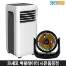 미디어 MPC-W700S/이동식에어컨/이동형/제습/저소음D1