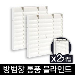 방범창 블라인드 화이트/사생활보호 가리개 창문 빌라