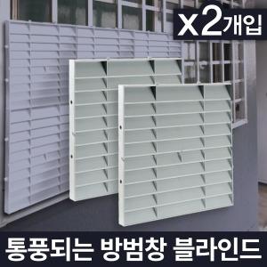 조립식 방범창 통풍 블라인드 / 가리개 창문 아파트
