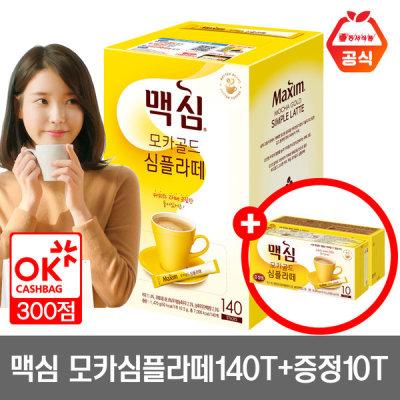 [맥심] 모카골드 심플라떼 140T +10T랜덤증정:특가코너