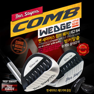 名品브랜드1위 벤세이어스 비밀병기 COMB 벙커 웨지