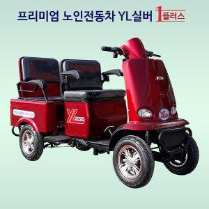 전기삼륜차 YL실버플러스 4륜형 전기차 노인전동차
