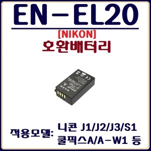 니콘 EN-EL20 배터리 니콘 EN-EL20A 호환배터리