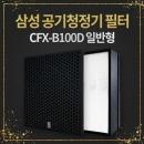 CFX-B100D(일반형) 삼성 공기청정기 필터