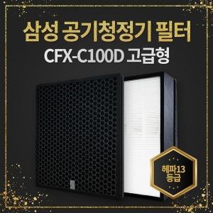 CFX-C100D(고급형) 삼성 공기청정기 필터
