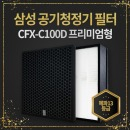 CFX-C100D(프리미엄형) 삼성 공기청정기 필터