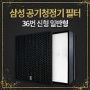 CFX-2HPA_36번(일반형) 삼성 공기청정기 필터