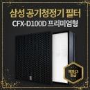 CFX-D100D(프리미엄형) 삼성 공기청정기 필터