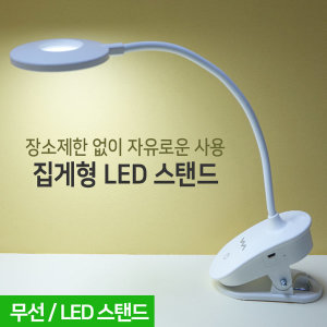 와사비망고 무선 충전식 LED스탠드 클립 집게형