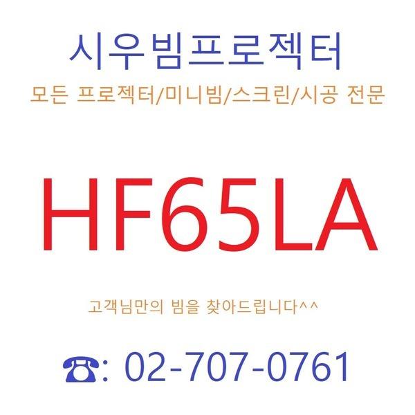 (休LIFE) LG전자 HF65LA 입문/용도문의/설치문의환영
