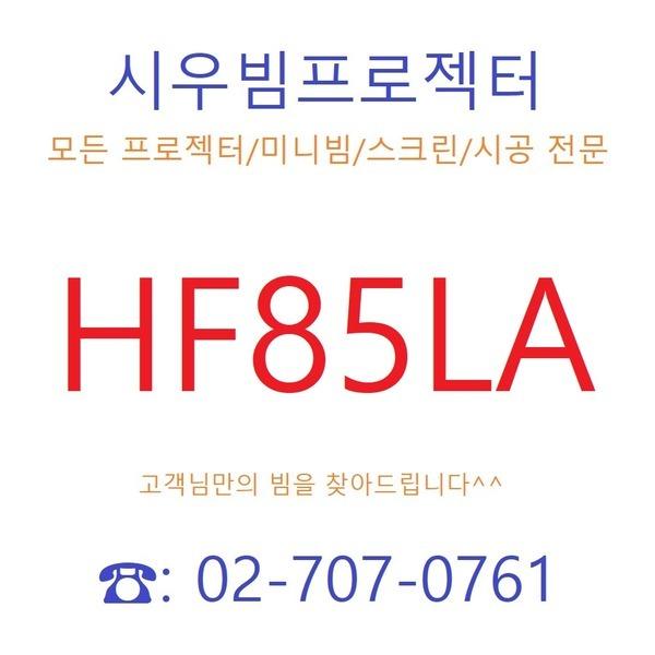 (休LIFE) LG전자 HF85LA 입문/용도문의/설치문의환영