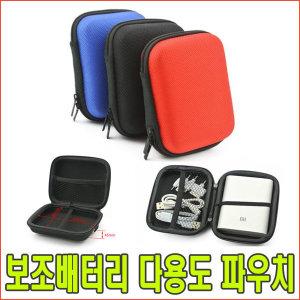 소니 캐논 니콘 디카 카메라 보조배터리 케이스 가방