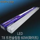 LED형광등기구/LED등기구/T8 트윈 슬림등60W(화이트)
