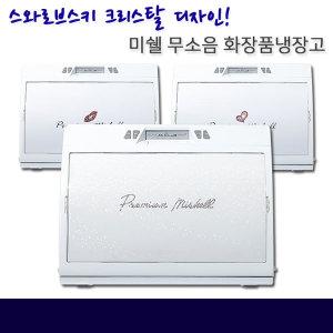프리미엄 미쉘 화장품냉장고 9L AME-0501KR 시그니처