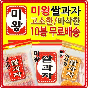 미왕쌀과자/10봉/고소한/바삭한/과자