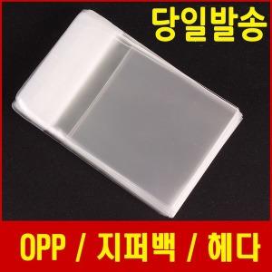 OPP봉투 접착 필름 헤다 포장비닐 지퍼백 판촉포장