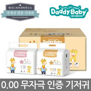 대디베이비 골드 밴드형기저귀  4팩 /뉴 업그레이드/최강의 부드러움/신생아/소형/중형/대형