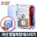 SH테스터기 ST303 측정기 다이오드테스터 전류 전압