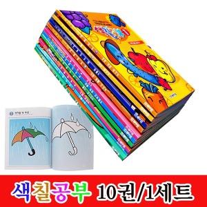 고급재질 미술 그림그리기 유아_(색칠공부10권:1세트)