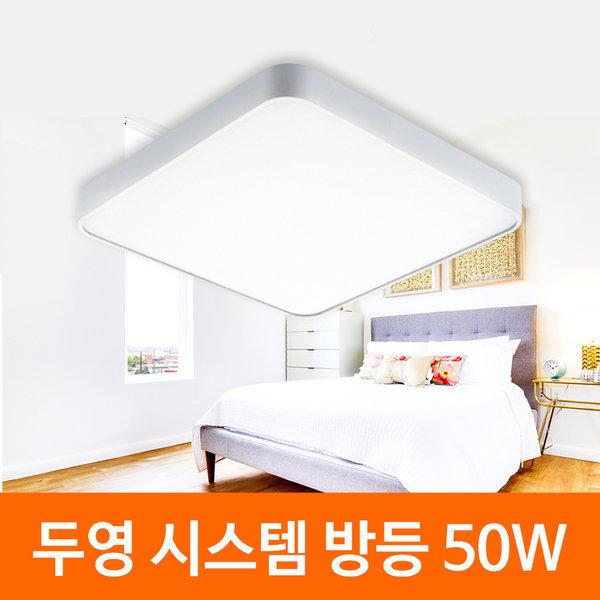 두영 LED 시스템 방등 50W 조명 조명등 전등 등기구