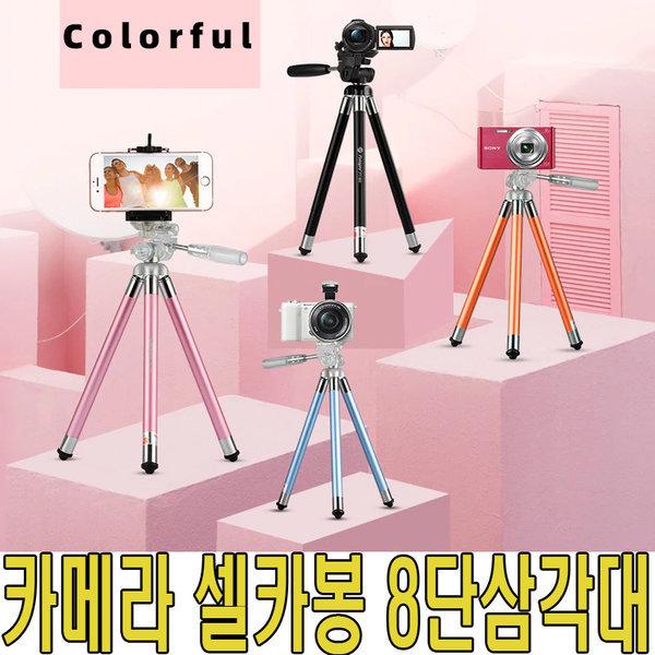 8단 고급 삼각대 케이스/디카 카메라 스마트폰/초소형