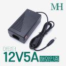 12V아답터/12V5A 3구 해외인증 AC DC직류전원장치