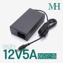 12V아답터/12V5A국제규격6등급 AC DC직류전원장치