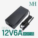 12V아답터/12V6A 3구 해외인증 AC DC직류전원장치