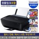 (JU) SL-J1560W 정품무한 잉크젯 삼성복합기 프린터