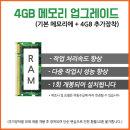 4G추가 메모리 업그레이드(개별구매불가상품)