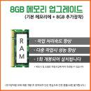 8G추가 메모리 업그레이드(개별구매불가상품)