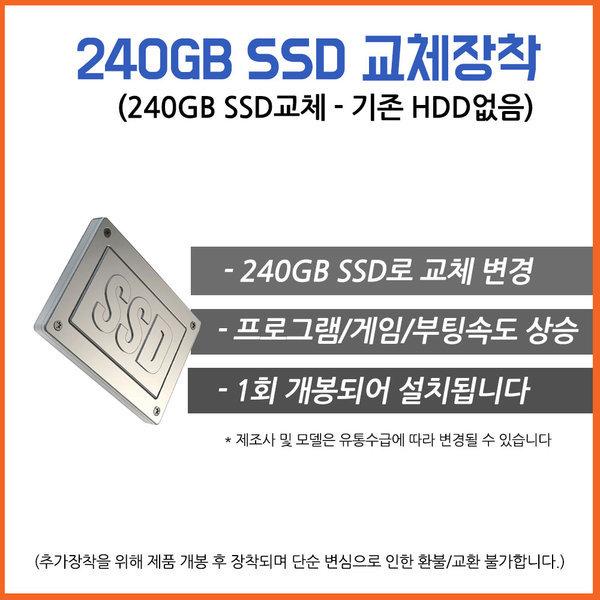 SSD240G 교체장착(개별구매불가상품)