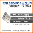 SSD480G 교체장착(개별구매불가상품)