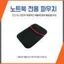 전용파우치 노트북 주변기기(개별구매불가상품)