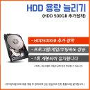 HDD500GB 추가장착 노트북 주변기기(개별구매불가상품)