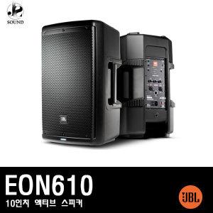 JBL  EON610 (제이비엘/액티브스피커/매장음향/공연)
