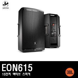 JBL  EON615 (제이비엘/액티브스피커/매장음향/공연)