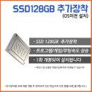 SSD128G 교체장착(개별구매불가상품)
