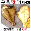 구운 맛 생선 가자미170g 5마리 편리한반찬 특별한선물