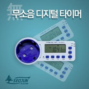 서준전기 SJD-CR16H 디지털무소음콘센트타이머 24시간