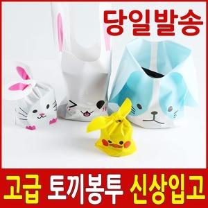 토끼봉투 포장비닐 쇼핑백 애플데이 단체 쇼핑백 50매