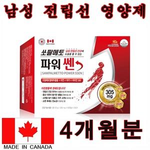 쏘팔메토 120캡슐 4개월분 전립선 건강식품 영양제