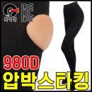 악마스타킹正品 최강압박980D/압박/보정/5종