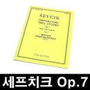 세프치크 Op.7/바이올린 트릴 준비 연습곡/악보/교본