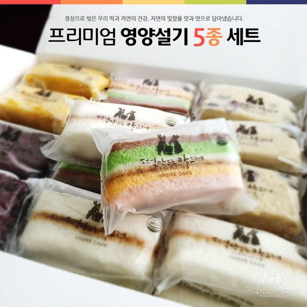 한끼식사 대용 영양설기 5종세트 24개