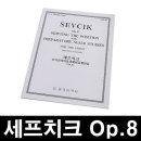 세프치크 바이올린 Op.8 /포지션의이동과예비음계연습