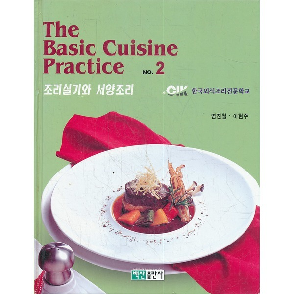 백산출판사 The Basic Cuisine Practice 2 - 조리실기와 서양조리 (한국외식조리전문학교)(양장본)