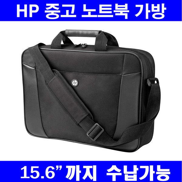 노트북용 가방 HP 정품 중고가방 15인치까지 수납가능