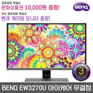 BENQ 벤큐 EW3270U 4K HDR 32인치 모니터 증정EVENT /M